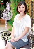 初撮り人妻ドキュメント 中川静 40歳