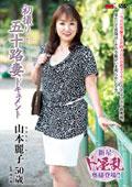 初撮り五十路妻ドキュメント 山本麗子 50歳