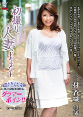 before初撮り人妻ドキュメント 三村香織 44歳after