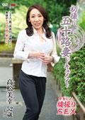 初撮り五十路妻ドキュメント 高松美幸 52歳