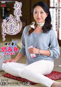 初撮り人妻ドキュメント 桂木よしみ 45歳