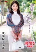 初撮り人妻ドキュメント 成瀬玲子 40歳