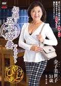 初撮り五十路妻ドキュメント 金子美世子 51歳