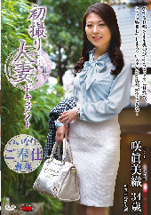 before初撮り人妻ドキュメント 咲眞美織 34歳after