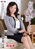 初撮り人妻ドキュメント 雛森智恵 47歳