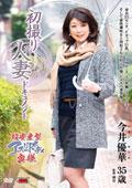 初撮り人妻ドキュメント 今井優華 35歳