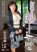 初撮り人妻ドキュメント 松島香織 42歳