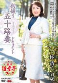 初撮り五十路妻ドキュメント 柊靖子 54歳