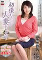 初撮り人妻ドキュメント 岩崎麻莉子 37歳
