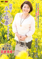 before初撮り五十路妻ドキュメント 野宮陽子 54歳after