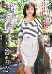 before初撮り人妻ドキュメント 高嶋亜美 35歳after