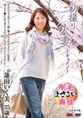 初撮り人妻ドキュメント 蓮田いく美 35歳