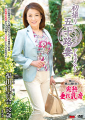 before初撮り五十路妻ドキュメント 福山白百合 52歳after