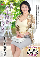before初撮り五十路妻ドキュメント 上島美都子 52歳after