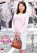 初撮り人妻ドキュメント 浅野千恵 39歳