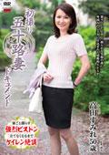初撮り五十路妻ドキュメント 高田すみれ 50歳