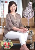 初撮り人妻ドキュメント 藤堂さゆみ 46歳