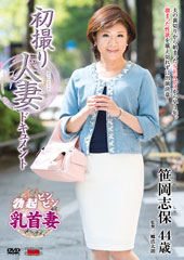 before初撮り人妻ドキュメント 笹岡志保 44歳after