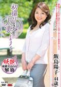 初撮り人妻ドキュメント 飯島陽子 44歳