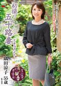 初撮り五十路妻ドキュメント 隅田涼子 55歳
