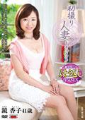初撮り人妻ドキュメント 鏡香子 41歳