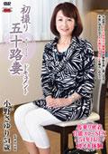 初撮り五十路妻ドキュメント 小野さゆり 54歳