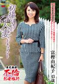 初撮り人妻ドキュメント 富樫由紀子 43歳