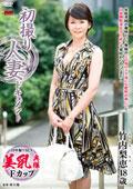 初撮り人妻ドキュメント 竹内梨恵 48歳