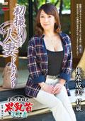 初撮り人妻ドキュメント 椎葉成美 47歳