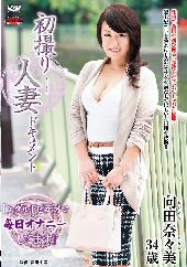 before初撮り人妻ドキュメント 向田奈々美 34歳after