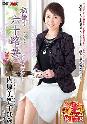 before初撮り六十路妻ドキュメント 内原美智子 60歳after