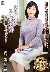 before初撮り五十路妻ドキュメント 神谷朱音 55歳after