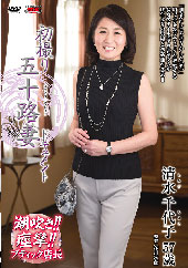 before初撮り五十路妻ドキュメント 清水千代子 57歳after