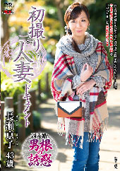 before初撮り人妻ドキュメント 長瀬京子 43歳after