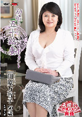 before初撮り五十路妻ドキュメント 川原万智子 50歳after