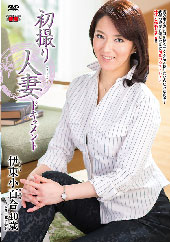 before初撮り人妻ドキュメント 伊東小百合 40歳after