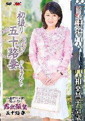 before初撮り五十路妻ドキュメント 相葉昌子 54歳after