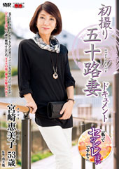 before初撮り五十路妻ドキュメント 宮崎恵美子 53歳after