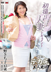 before初撮り人妻ドキュメント 小野さち子 43歳after