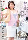 初撮り人妻ドキュメント 小野さち子 43歳