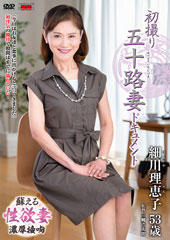 before初撮り五十路妻ドキュメント 細川理恵子 53歳after
