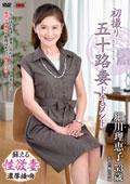 初撮り五十路妻ドキュメント 細川理恵子 53歳