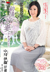 before初撮り人妻ドキュメント 中川伊織 37歳after