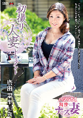 before初撮り人妻ドキュメント 廣田翠里 45歳after