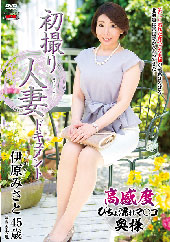 before初撮り人妻ドキュメント 伊原みさと 45歳after