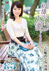 before初撮り人妻ドキュメント 宇治原めぐみ 31歳after