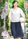初撮り人妻ドキュメント 朝川奈穂 32歳
