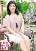 初撮り人妻ドキュメント 藤村美枝子 46歳