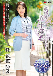 before初撮り五十路妻ドキュメント 柊花穂 50歳after