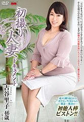 before初撮り人妻ドキュメント 古谷里子 46歳after